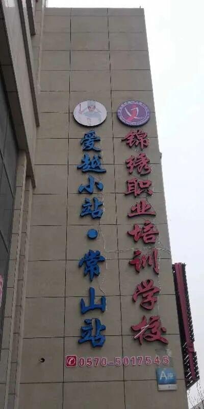 常山县锦绣职业培训学校