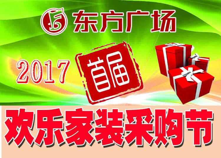 2017东方广场欢乐家装节